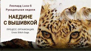 Наедине с вышивкой/Леопард Luca-S/ Процесс/Организация/Сага