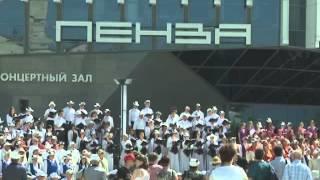 В Пензе на площади перед ККЗ выступил сводный хор в 1200 человек