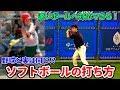【バッティング】ソフトボール選手がやっておくべきフォームとは?野球との違いを解説!