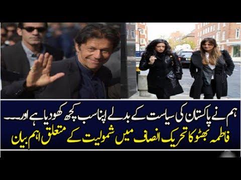 Fatima Bhutto Response On Joining PTI