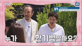 [Old Video]Finally Kwang Soo's look alike is here! Runningman Ep. 401 (EngSub)