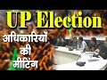 Election Training Mathura