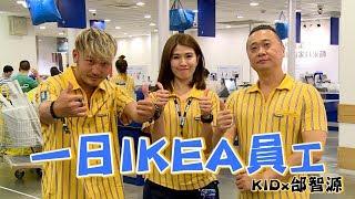 《一日系列第三十四集》邰智源和KID要去IKEA賣傢俱?!-一日IKEA員工