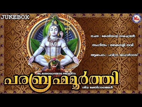 പരബ്രഹ്മമൂർത്തിയുടെ-ഭക്തിസാന്ദ്രമായ-ഗാനങ്ങൾ-|siva-devotional-songs-malayalam|hindu-songs-malayalam