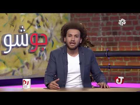 جو شو ـ الحلقة 7 السابعة - انقلاب تركيا