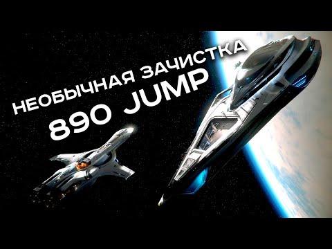 Star Citizen - что не так с этой игрой? Необычная зачистка Origin 890 Jump