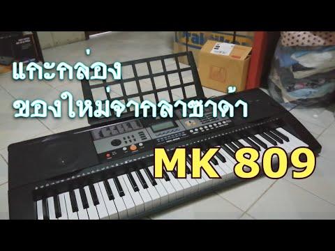 แกะกล่อง MK809 คีย์บอร์ดไฟฟ้า ราคาถูกจากลาซาด้า