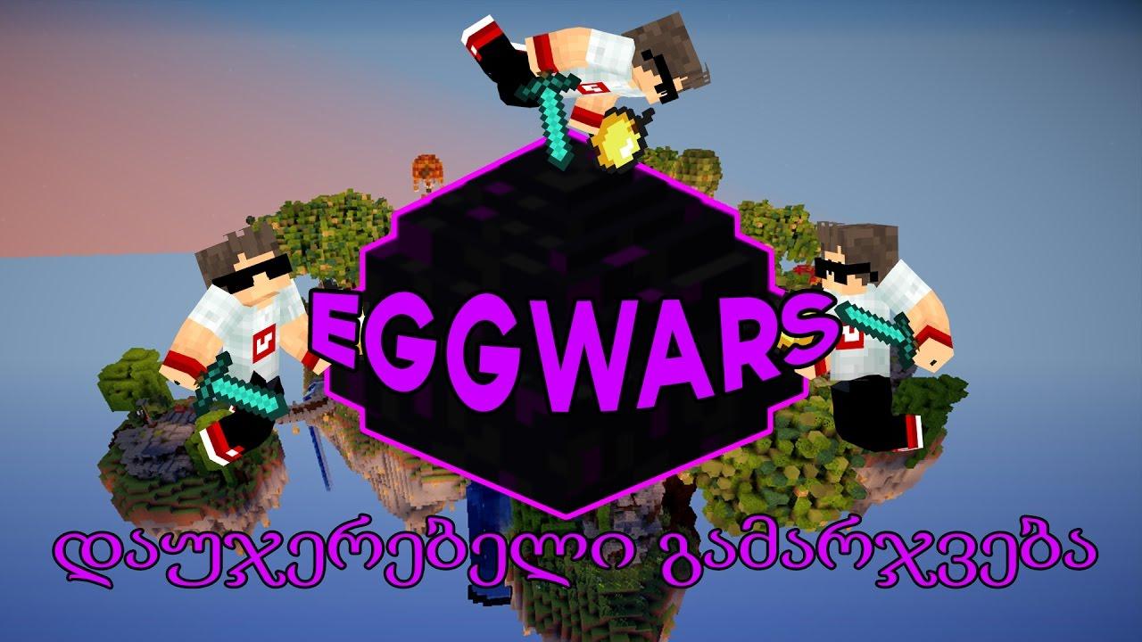 EggWars – გამარჯვება და ემოციების ბუმი (Minecraft ქართულად)