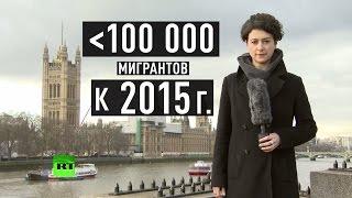Кэмерон не в силах остановить поток мигрантов из ЕС