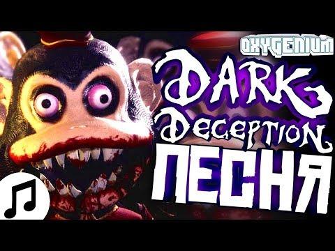 """DARK DECEPTION ПЕСНЯ ▶ """"Темная Иллюзия"""" - Oxygen1um [Музыкальное Видео Дарк Десепшн На Русском]"""