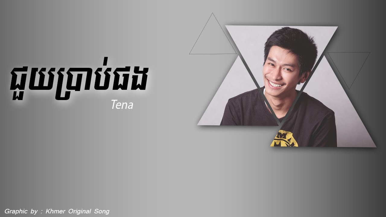 ជួយប្រាប់ផង - Tena - Khmer Original Song