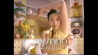 1995年放映 資生堂 制汗デオドラント Do & Be 15秒CM 中谷美紀 さん出演.