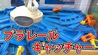 【業界初!?】プラレールが景品のUFOキャッチャーで遊んでみた! thumbnail