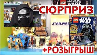 LEGO Star Wars маска Kylo Ren. Моя коллекция Минифигурки Лего Звездные войны и новый Журнал Обзор