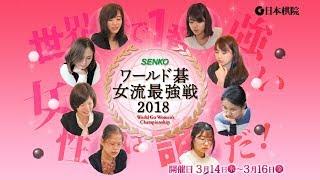 SENKO CUP ワールド碁女流最強戦 2018 決勝・3位決定戦