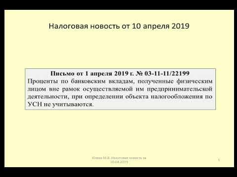 10042019 Налоговая новость об обложении процентов по вкладу в рамках УСН / Deposit Interest