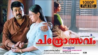 Chandrolsavam(ചന്ദ്രോത്സവം) | Malayalam Full Movie | Mohan Lal malayalam full movie new upload 2016