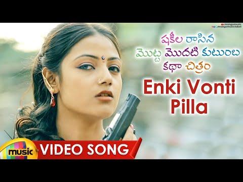 Enki Vonti Pilla Video Song - Shakeela Rasina Motta Modati Kutumba Katha Chitram