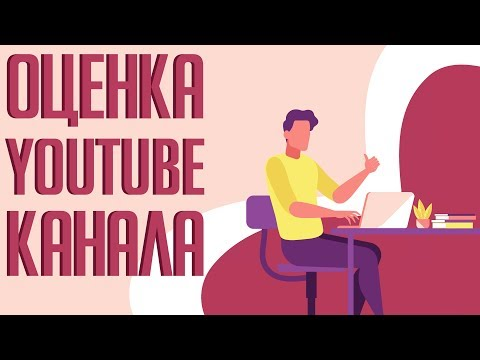 Оценка ютуб канала. Раскрутка Youtube канала. Как создать трейлер канала.