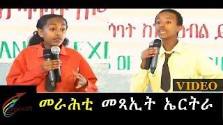 Interesting Eritrean high school debate thumbnail