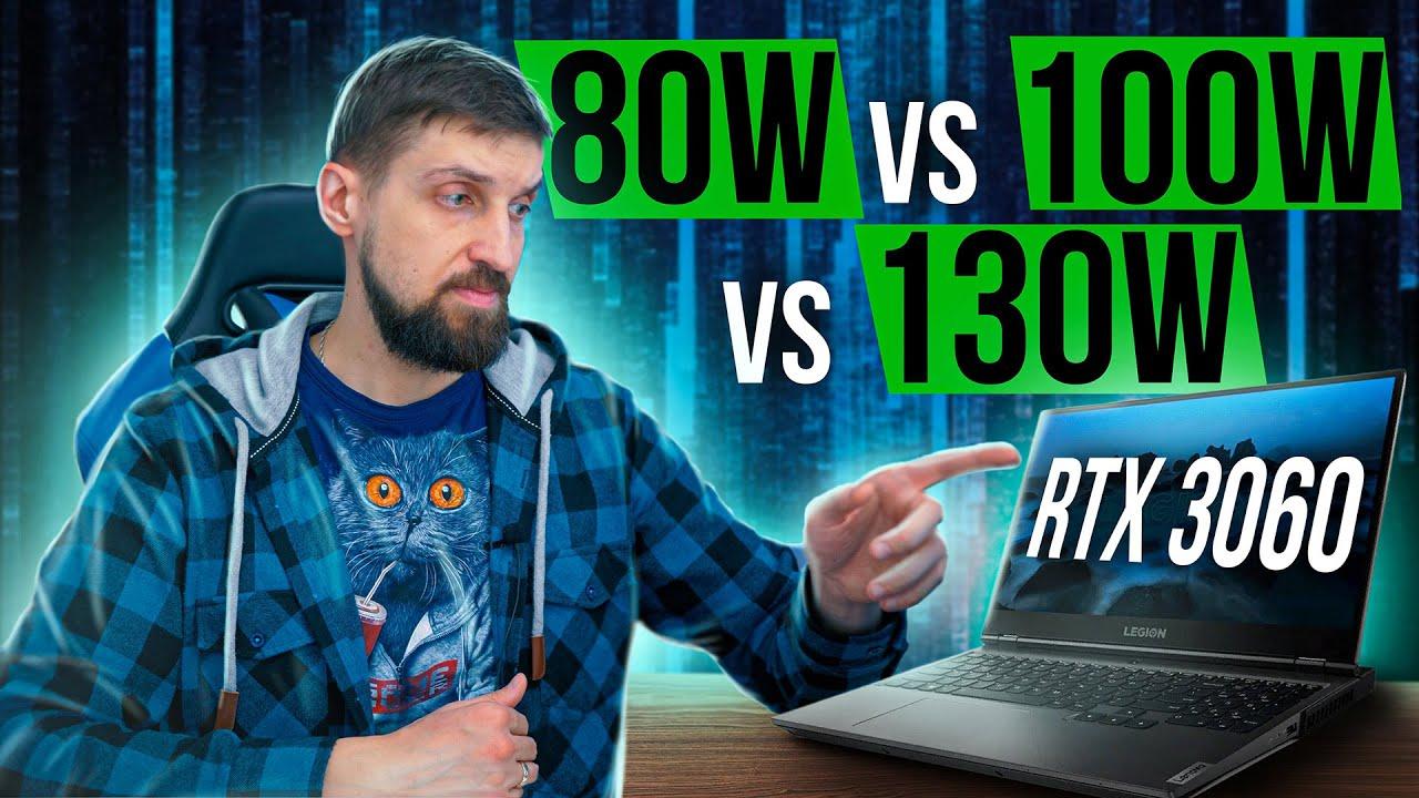 Влияние теплопакета на производительность GPU на примере RTX 3060 и тест Legion 5 с Ryzen 5 5600H