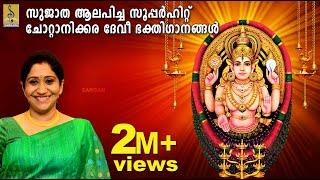 സുജാത ആലപിച്ച സൂപ്പർഹിറ്റ് ദേവി ഭക്തിഗാനങ്ങൾ   Super Hit Devi Devotional Songs   Sung by Sujatha
