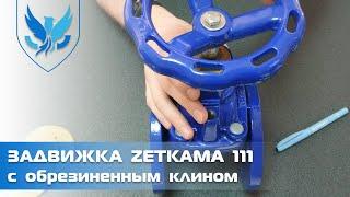 ⛲️???? Задвижка клиновая чугунная фланцевая Zetkama 111 ???? видео обзор задвижка с обрезиненным клином