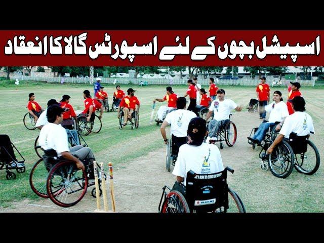 Disabled children sports | 24 Ghantay | 10 December 2018 | Express News