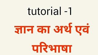 ज्ञान का अर्थ एवं परिभाषा (meaning and definition of knowledge)