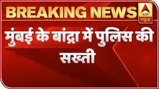 Mumbai: Strict Measures By Police Around Bandra Station | ABP News
