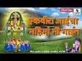 Ekveera Mahima DJ - Marathi Video Song - Sumeet Music