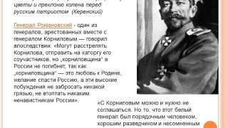 """Презентация к уроку истории: """"От Февраля к Октябрю 1917 г."""""""