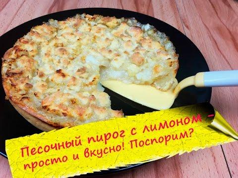 Песочный пирог с лимоном (Lemon pie)  - идеальное сочетание без регистрации и смс