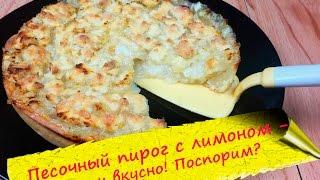 Песочный пирог с лимоном (Lemon pie)  - идеальное сочетание!