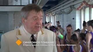 Синхронное плавание: в Одессу приехали команды из Киева, Харькова и Николаева