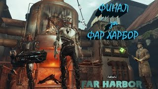 Fallout 4 Far Harbor Концовка за Фар Харбор