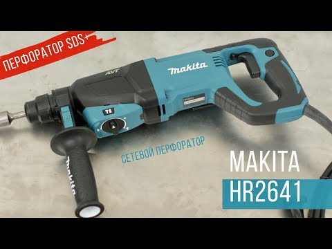 HR2641Сетевой перфоратор Makita | Обзор, комплектация, характеристики