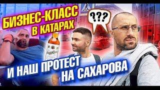 Бесплатно в бизнес-классе. Наш митинг на Сахарова. Правда про Крым и Украину. Лайф влог