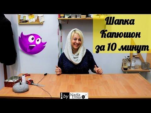 видео: Шьём трендовый капюшон - хомут за 10 минут ! by nadia umka !