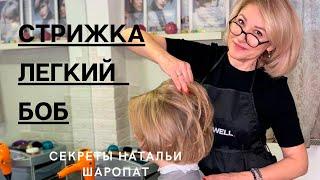 Женская стрижка Боб Секреты Натальи Шаропат