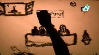 رسم بالرمال ( حكايات رمضان ) قناة  النيل للعائله