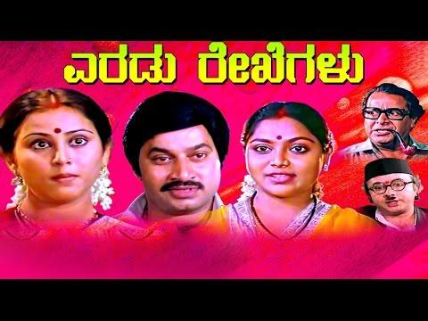 Eradu Rekhegalu – ಎರಡು ರೇಖೆಗಳು 1984 | Feat.Srinath, Saritha | Watch  Full Kannada Movie