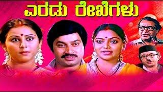Eradu Rekhegalu – ಎರಡು ರೇಖೆಗಳು 1984   Feat.Srinath, Saritha   Watch  Full Kannada Movie