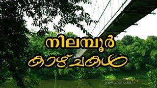 NILAMBUR TOURISM | നിലമ്പൂർ കാഴ്ചകൾ | Kerala Tourism | Teak Town | Teak museum