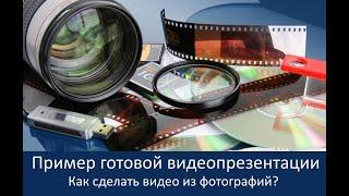 Пример создания видео презентации из фотографий (фотошоу)