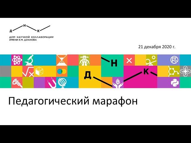 «Педагогический марафон»приуроченный 1 год работы ДНК им. академика Е.М. Дианова,21 декабря 2020 г.