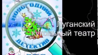 Ребята сш 6 г.Алчевска на празднике Нового года в Луганске.