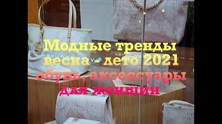 САМЫЕ МОДНЫЕ ТРЕНДЫ ВЕСНА ЛЕТО 2021 из ИТАЛИИ ЖЕНСКАЯ ОБУВЬ И АКСЕССУАРЫ ЧАСТЬ 3