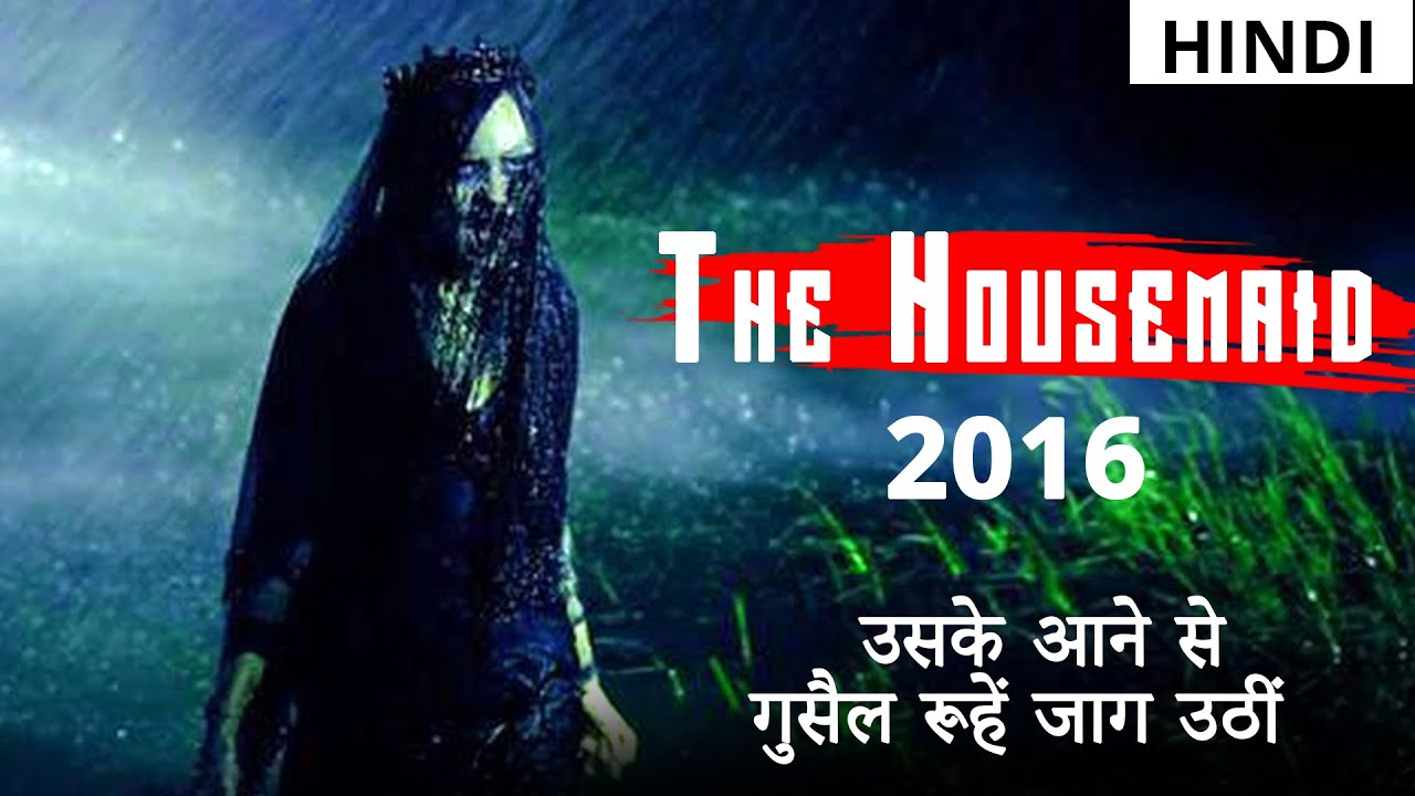 THE HOUSEMAID - 2016 | द हाउसमेड  | ENDING EXPLAINED | HORROR MOVIE EXPLAINED IN HINDI | VIETNAME