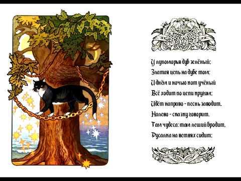У лукоморья дуб зеленый. Пушкин (with Russian Sutitles)